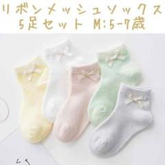 """Thumbnail of """"5足組 子供 靴下 リボン M:15-17cm ・bwb"""""""