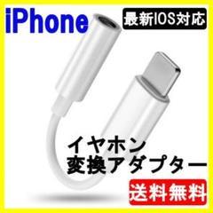 """Thumbnail of """"iphone 変換アダプタ 3.5mm 通話 イヤホン ライトニング 変換プラグ"""""""