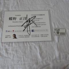 "Thumbnail of ""蝶野正洋選手直筆サイン入りデカ名刺+TEAM2000キーホルダー"""
