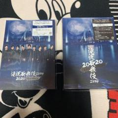 "Thumbnail of ""滝沢歌舞伎 ZERO 2020 The Movie 初回盤通常盤セット"""