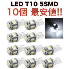 """Thumbnail of """"白10個 送無 ホワイト 5連SMD 10個セット LED T10 ウェッジ"""""""