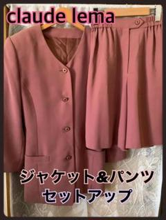 "Thumbnail of ""vintage!claude lema クロードレマ パンツスーツ セットアップ"""