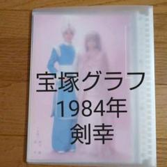 "Thumbnail of ""『宝塚グラフ1984年』剣幸  スクラップブック  宝塚歌劇"""