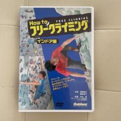 "Thumbnail of ""How to フリークライミング インドア編  DVD"""