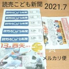 "Thumbnail of ""読売こども新聞 2021年7月 5部"""