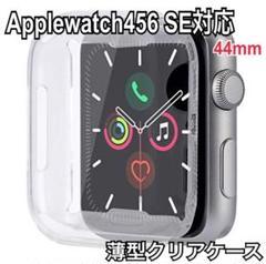 "Thumbnail of ""薄型 Applewatch456 SE 44mm クリア 透明 ケース"""