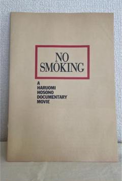 """Thumbnail of """"細野晴臣「No smoking 」パンフレット 値下げ"""""""