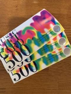"""Thumbnail of """"ミュージックギフトカード 1,500円分"""""""