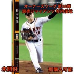 "Thumbnail of ""[未開封]オーナーズリーグ 読売ジャイアンツ 杉内俊哉"""