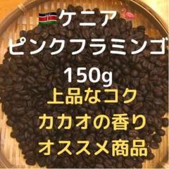 """Thumbnail of """"自家焙煎 ケニア ピンクフラミンゴ 150g 豆又は粉②"""""""