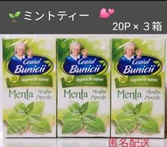 """Thumbnail of """"【ハーブティー】 ミントティー  計3箱"""""""