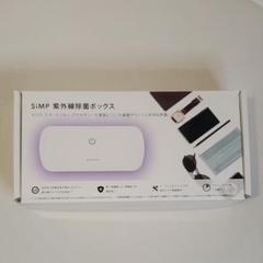 "Thumbnail of ""SiMP 紫外線除菌ボックス 1個 コストコ"""