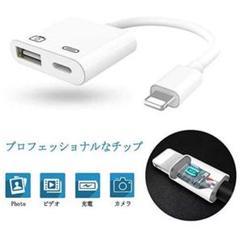 "Thumbnail of ""Iphone lightning カメラ OTG機能 USB 高速転送"""