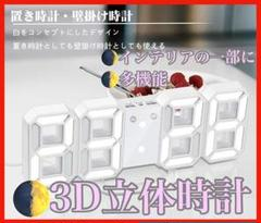 "Thumbnail of ""3D立体時計 置時計 掛け時計 オシャレ 目覚まし アラーム"""