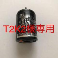 """Thumbnail of """"タミヤ  ブラシレスモーター tblm-02s 10.5T"""""""