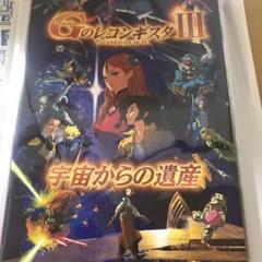 """Thumbnail of """"ガンダム GのレコンギスタⅢ 宇宙からの遺産"""""""