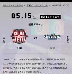 "Thumbnail of ""5/15 千葉ジェッツ VS  シーホース三河 準々決勝"""