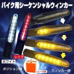 """Thumbnail of """"LED シーケンシャル リレー付属 ダブルカラー アンバー ホワイト レッド43"""""""