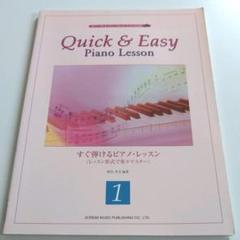 """Thumbnail of """"大人のピアノ本 すぐ弾けるピアノ・レッスン レッスン形式で楽々マスター 1"""""""