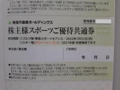"Thumbnail of ""東急不動産 スポーツご優待共通券 1枚 2名分 株主優待 那須ゴンドラ スキー場"""