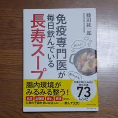 "Thumbnail of ""免疫専門医が毎日飲んでいる長寿スープ"""