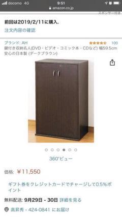 "Thumbnail of ""鍵付き収納名人 DVDラック DVD収納"""