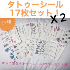"""Thumbnail of """"17枚 タトゥーシール×2セット 値下げ不可"""""""