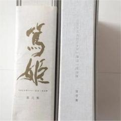 "Thumbnail of ""NHK大河ドラマ 篤姫 DVD 完全版 第壱集&第弐集〈13枚組〉"""