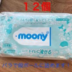 """Thumbnail of """"moony やわらか素材 トイレに流せるおしり拭き 12個"""""""