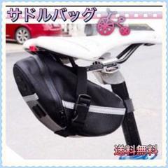 """Thumbnail of """"大人気♪自転車 サドルバッグ ロードバイク クロスバイク"""""""