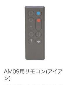 "Thumbnail of ""新品未開封 ダイソン Dyson Hot+Cool AM09  アイアンリモコン"""