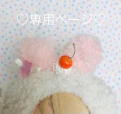 """Thumbnail of """"♡専用ページ♡"""""""