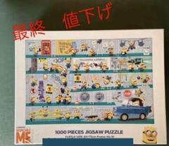"""Thumbnail of """"最終値下! ミニオンパズル シークレット・ベース 1000ピース"""""""
