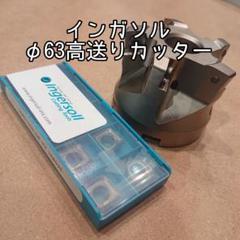 """Thumbnail of """"インガソル φ63高送りカッター"""""""