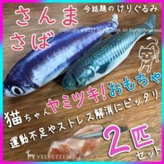 """Thumbnail of """"*限定セール けりぐるみ  猫 魚  ぬいぐるみ 猫おもちゃ 2個セット"""""""