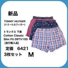 """Thumbnail of """"新品 トミーヒルフィガー トランクス3枚セット M メンズ"""""""