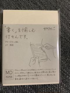 """Thumbnail of """"MD付箋"""""""