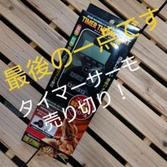 "Thumbnail of ""GEX タイマーサーモ RTT-1 ①"""