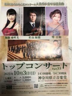 "Thumbnail of ""かながわ音楽コンクール トップコンサート チケット"""