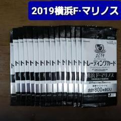 """Thumbnail of """"【未開封】2019Jリーグ横浜 F·マリノスカード15パック"""""""