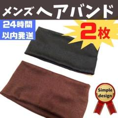 "Thumbnail of ""【新品送料無料】メンズ ヘアバンド 2枚セット 黒 茶"""