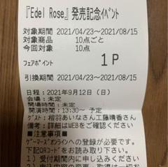 "Thumbnail of ""Roselia EdelRose  発売記念イベント 応募シリアル"""