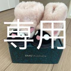 "Thumbnail of ""EMU*ベビーキッズ ブーツ"""
