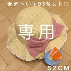 "Thumbnail of ""キッズ 麦わら帽子 新品  女の子  52cm"""