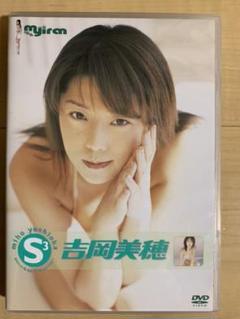 "Thumbnail of ""ミイラン 吉岡美穂/S(3)~Smile&Sexy&Secret"""