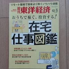 "Thumbnail of ""東洋経済  「おうちで稼ぐ、投資する!在宅仕事図鑑」"""