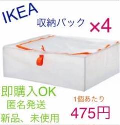 "Thumbnail of ""IKEA 収納ケース PARKLA ペルクラ 4個セット 即購入OK⭐︎"""