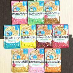 "Thumbnail of ""561☆ 離乳食 9ヶ月 全て違う味 ベビーフード パウチ"""