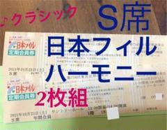 "Thumbnail of ""日本フィルハーモニー クラシックコンサート 2枚組 サントリーホール 10/23"""