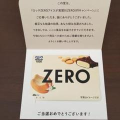 """Thumbnail of """"懸賞当選品 ロッテZEROアイスQUOカード"""""""